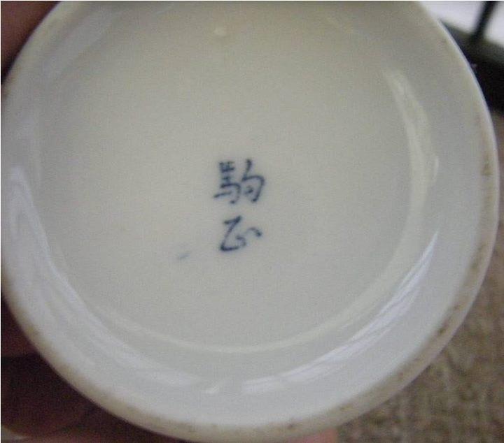 Japanese Porcelain Marks - Koma Tadashi - 駒正