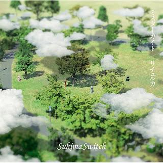 ミスターカイト-歌詞-スキマスイッチ