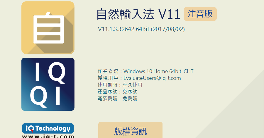 新自然輸入法(注音版) 11.1.5.33221 免費版 - 智慧型中文輸入法 - 阿榮福利味 - 免費軟體下載