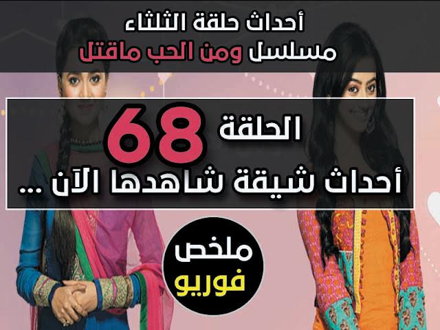 ومن الحب ماقتل الجزء الثاني الحلقة 68 ، ملخص حلقة الثلثاء 21/11 ومن الحب ماقتل ج 2  لودي نت