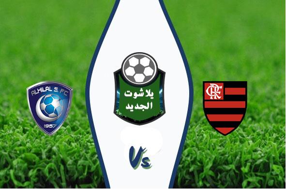 نتيجة مباراة الهلال السعودي وفلامنجو اليوم 12/17/2019 كأس العالم للأندية