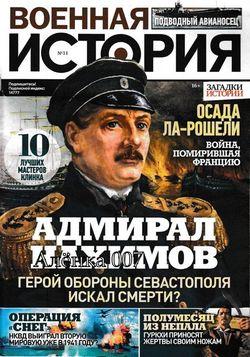 Читать онлайн журнал<br>Военная история (№11 2016) <br>или скачать журнал бесплатно