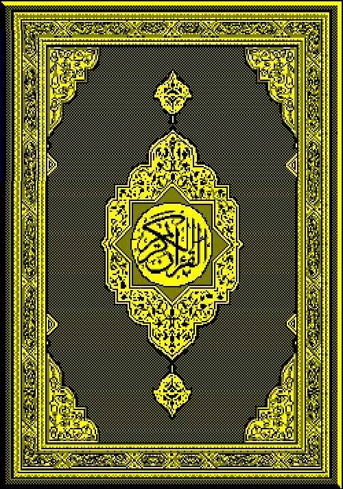 qudratullah quran pdf free download