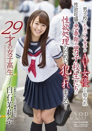 Mari Shiraishi Nana 29-year-old School Girls Boys To One Person Only Of Girls Spree Committed For Sexual Desire Treatment To Boys' School Students Our Libido Strong Puberty Is Known That It Is AV Actress [STAR-673 Marina Shiraishi]