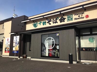 十割そば会須賀川本店