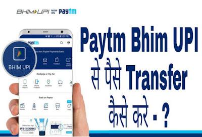 Paytm Bhim UPI से पैसे Transfer कैसे करे ?