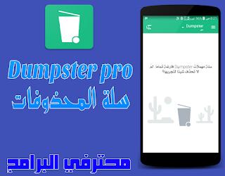 [تحديث] تطبيق dumpster Full v2.29.338.634a0 سلة محذوفات لإستعادة الصور والفيديوهات التي تم حذفها عن طريق الخطأ  النسخة المدفوعة