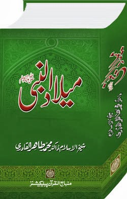 Milad-un-Nabi S.A.W.W Book in Urdu