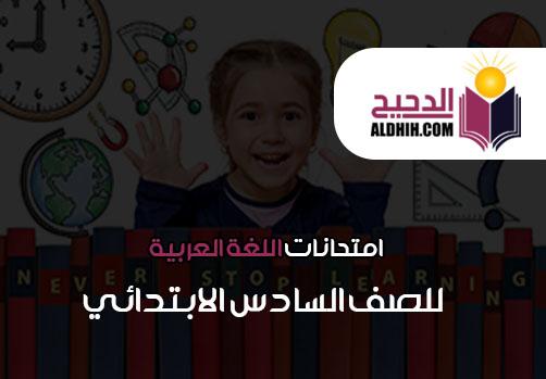 امتحانات الصف السادس الابتدائى الترم الاول لغة عربية