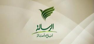 تردد قناة الرساله