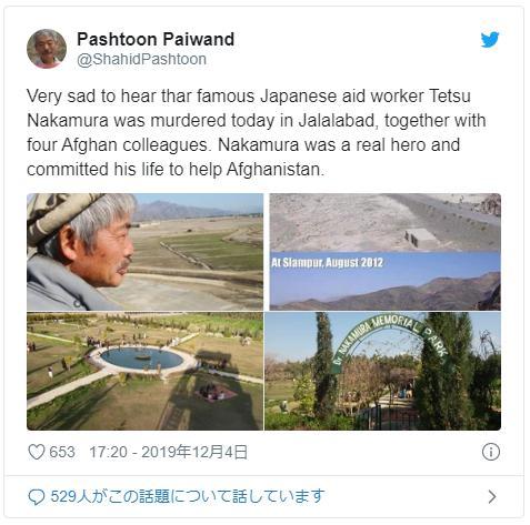 死亡 中村 の 医師 反応 海外