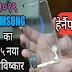 Top 5 Latest Samsung Mobiles 2019