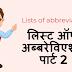 लिस्ट ऑफ अब्बरेविएशन पार्ट 2 - Lists of abbreviations part 2