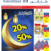 عروض كارفور عمان 2019 Carrefour OM حتى 20 أبريل