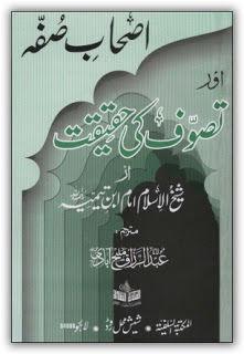 ashab-e-suffa-aur-tasawwuf-ki-haqiqat