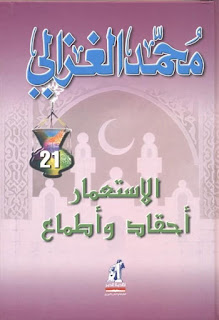 كتاب الاستعمار أحقاد وأطماع - محمد الغزالي