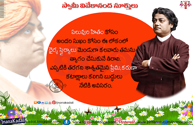 Telugu Nice Quotes by Swami Vivekananda, Swami Vivekananda Telugu Thoughts, Best Swami Vivekananda Quotes images, Swami Vivekananda Telugu Wallpapers, New Swami Vivekananda Life Quotes,Best Telugu Quotes by Swami Vivekananda, Swami Vivekananda Latest Telugu Beautiful Quotations, new Telugu Swami Vivekananda Quotes Photos, Latest Telugu Swami Vivekananda Life Poems, Swami Vivekananda Life thoughts in Telugu