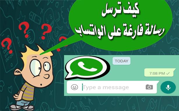 لارسال رسائل فارغة على تطبيق الواتساب WhatsApp