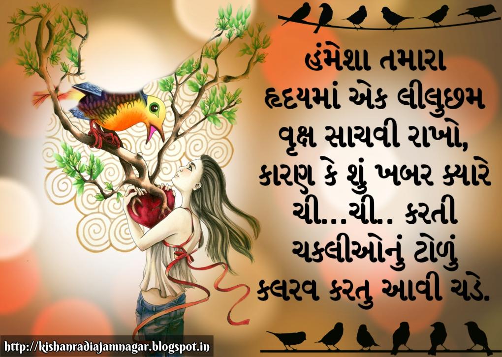 Gujarati Quotes On World Sparrow Day Gujarati Suvichargujarati