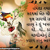 Gujarati Quotes On World Sparrow Day