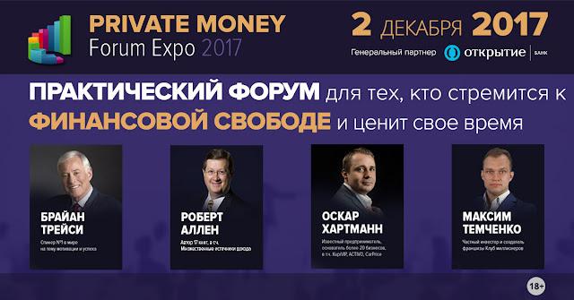 Практический форум о Финансовой свободе PMF 2017