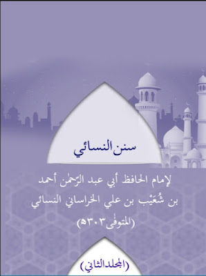 Download: Sunan-e-Nasai – Volume 2 pdf in Arabic