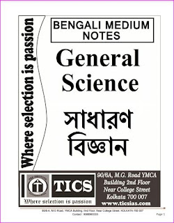 Free! download Bengali General  science book pdf