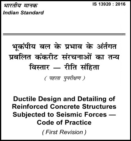Is 13920 2016 ductile design and detailing of reinforced concrete much of the this revision is based on the iitk gsdma document of proposed draft provisions fandeluxe Gallery