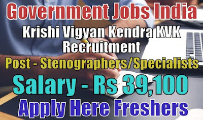 KVK Recruitment 2018