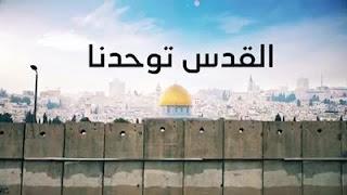 القدس توحدنا فريق الوعد للفن الاسلامي