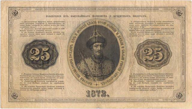 Russia 25 Rubles banknote 1872 Tsar Aleksey Mikhailovich Romanov