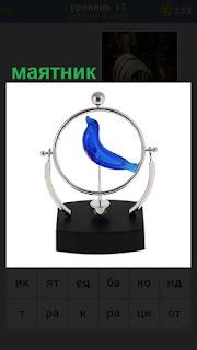 на постаменте сделан маятник м в центре установлена птичка