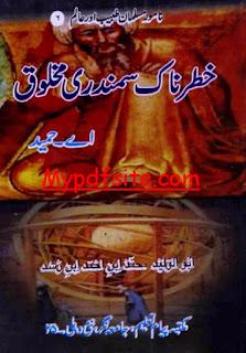 Khaternaaq Samandari Makhlooq