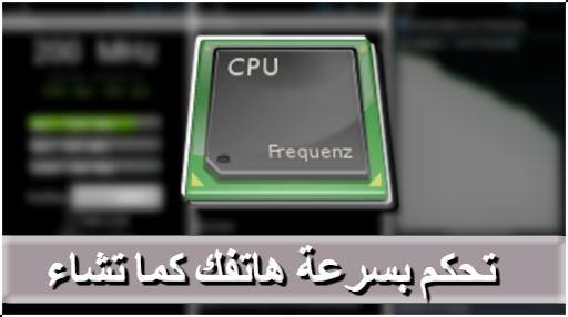 أهم برنامج تسريع معالج الاندرويد و تقويته cpu saver مضمون