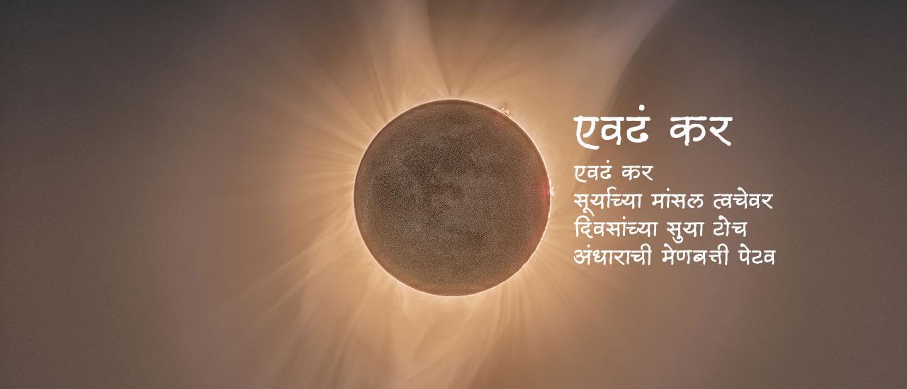 एवढं कर - मराठी कविता | Evadha Kar - Marathi Kavita