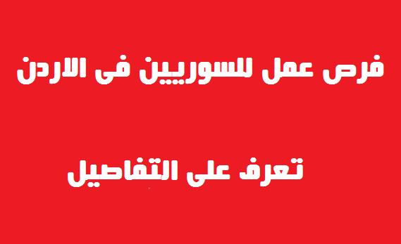فرص عمل للسوريين فى الاردن تعرف على التفاصيل