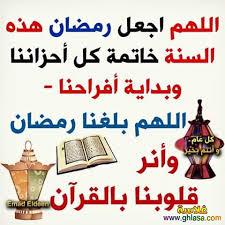 رسائل تهانى بمناسبة شهر رمضان المبارك - مسجات شهر رمضان بصور