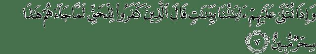 Surat Al-Ahqaf ayat 7