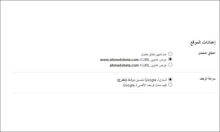 الطريقة الصحيحة لإضافة الموقع أو المدونة إلى مشرفي المواقع Search Console