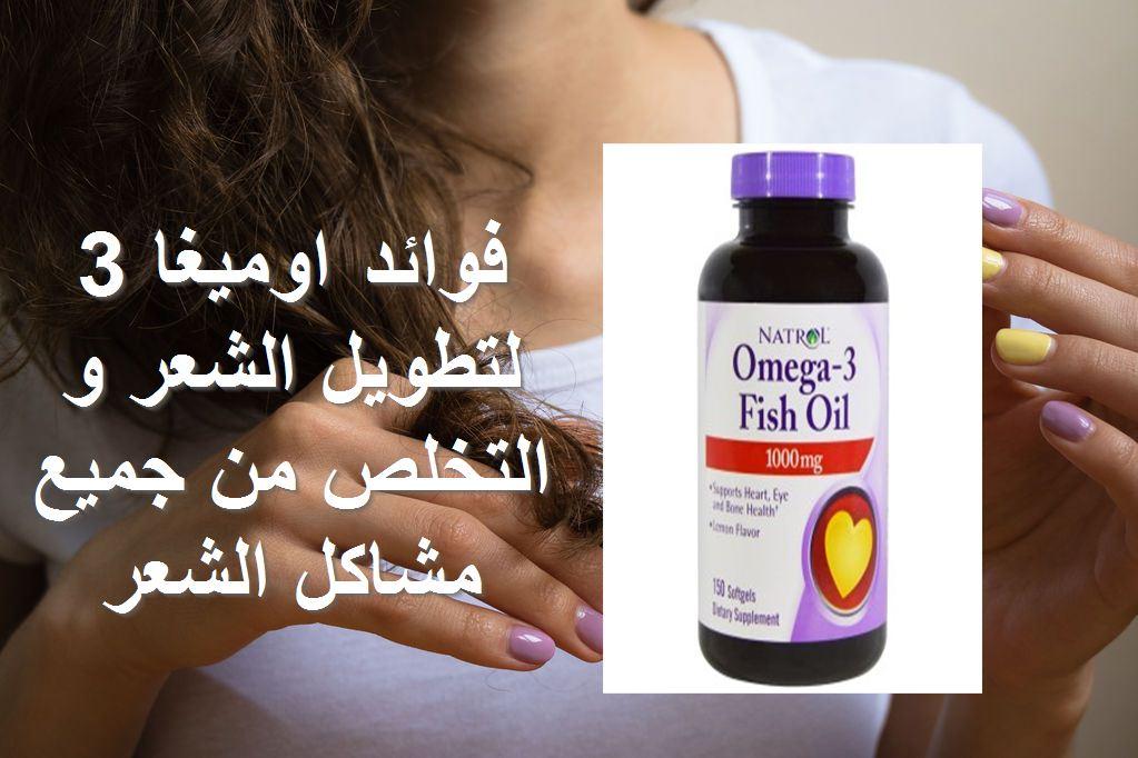 حبوب اوميغا 3 لتطويل الشعر افضل سعر حبوب Omega 3 للشعر