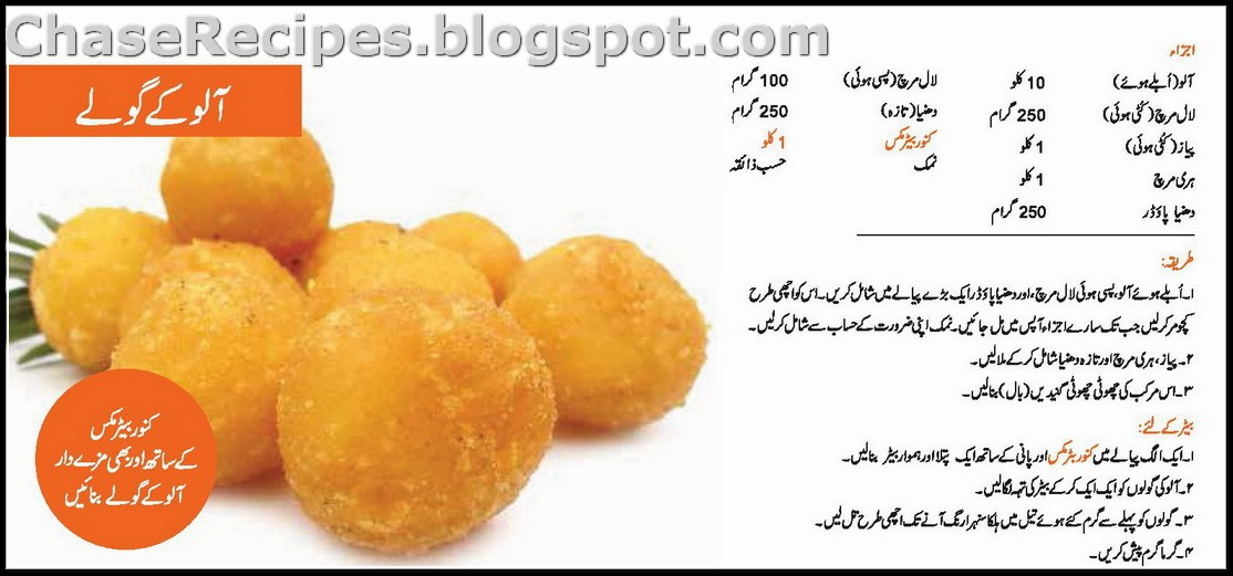 Alu K Golly Recipe In Urdu