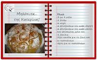 Η μηλόπιτα...της Κατερίνας! - by https://syntages-faghtwn.blogspot.gr