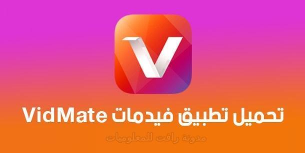 تنزيل VidMate لتحميل الفيديوهات من يوتيوب وفيس بوك ومواقع التواصل الاخرى مجانا على الاندرويد تطبيق VidMate  تحميل فيدمات   تطبيق تحميل الفيديو تحميل الفيديو مجانا.