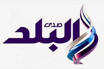 تردد قناة صدى البلد الناقلة لمباراة الاهلى وروما الودية يوم الجمعة 20-5-2016