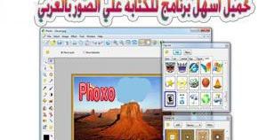تحميل اسهل برنامج للكتابة علي الصور بالعربي 2019 كامل مجانا