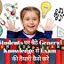 Students घर बैठे General Knowledge से Exam की तैयारी कैसे करे