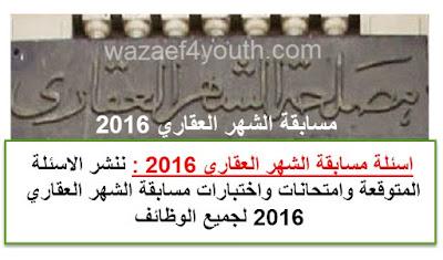 اسئلة مسابقة الشهر العقاري 2016 : ننشر الاسئلة المتوقعة وامتحانات واختبارات مسابقة الشهر العقاري 2016 لجميع الوظائف