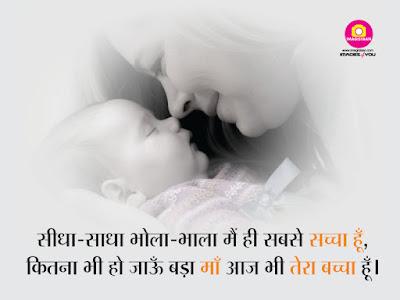 2 Liner Shayri on maa in Hindi with HD Image, maa shayri with image