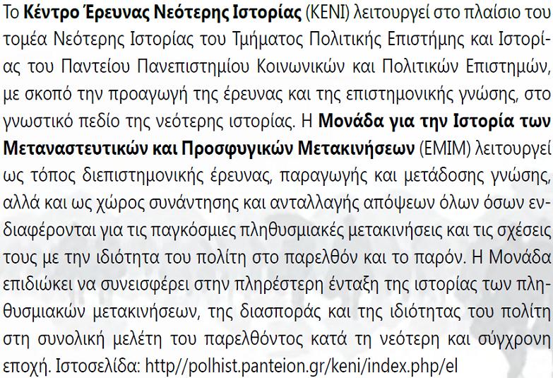 http://www.polhist.panteion.gr/index.php/el/