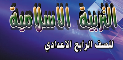 ملزمة التربية الأسلامية للصف الرابع الأعدادي الأستاذ علوان السلمان